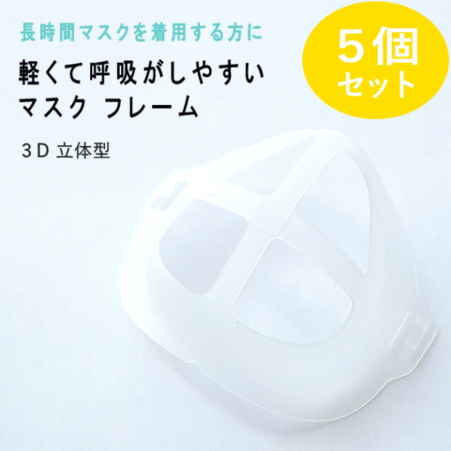 軽くて息がしやすい マスク フレーム 5個セット 3D 立体 メール便