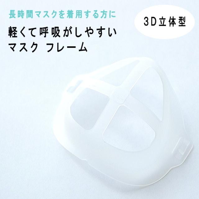 軽くて息がしやすい マスク フレーム 3D 立体 1個入り メール便