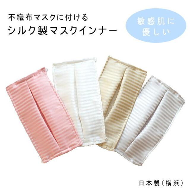 マスク インナー シート シルク 1枚 ストライプ ずれない 紐付き 洗える 肌に優しい 敏感肌 肌荒れ防止 保湿 おすすめ メンズ レディース 2サイズ 日本製