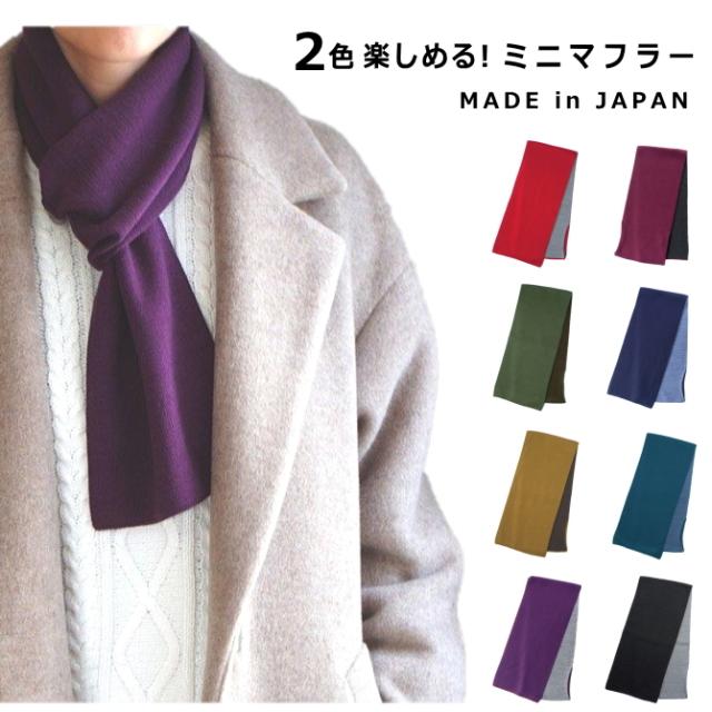 HOT MUFF マフラー ショート 無地 リバーシブル メンズ レディース 日本製 メール便 送料無料