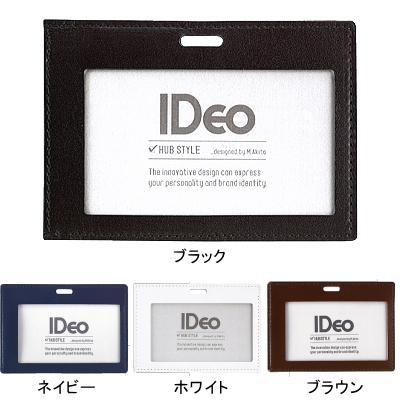【IDeo HUBSTYLE】ネームカードケース・横