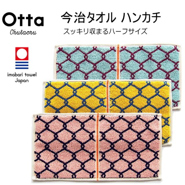 今治 タオル ハンカチ ハーフ 2つ折り Otta オッタ  チェーン柄 日本製
