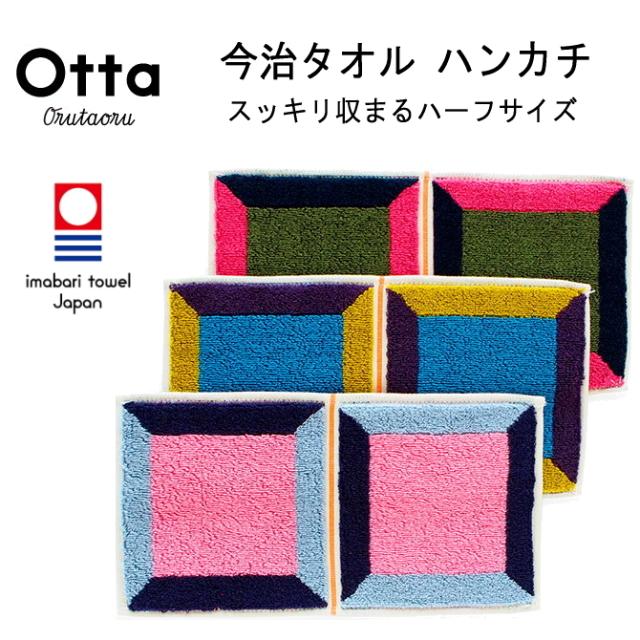 今治 タオル ハンカチ ハーフ 2つ折り Otta オッタ キュービック 日本製