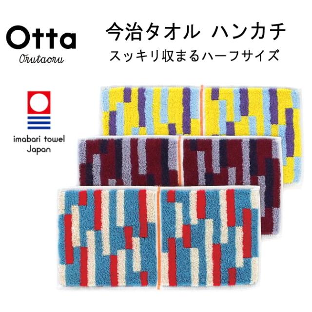 今治 タオル ハンカチ Otta オッタ グラフ 日本製 【メール便OK】