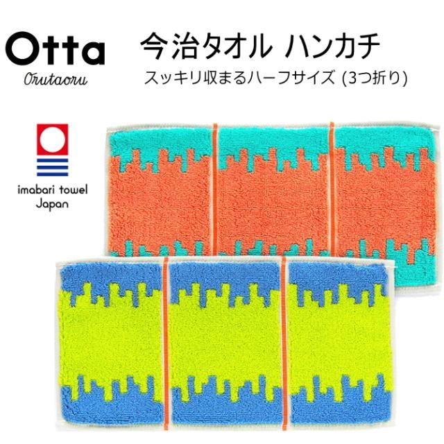 今治 タオル ハンカチ ハーフ 3つ折り Otta オッタ グラフィカル 日本製