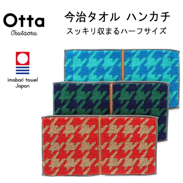 今治 タオル ハンカチ ハーフ 2つ折り Otta オッタ 千鳥格子 日本製