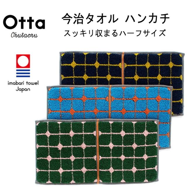 今治 タオル ハンカチ ハーフ 2つ折り Otta オッタ ラインドット 日本製