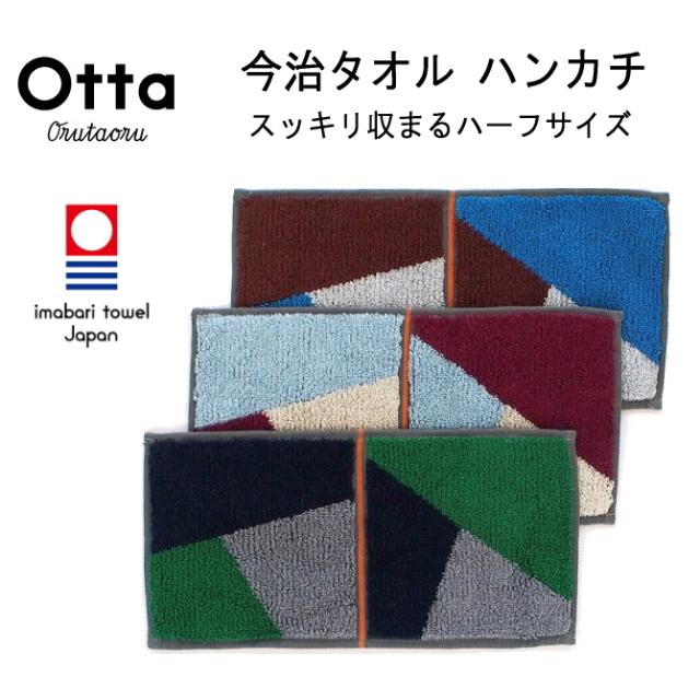 今治 タオル ハンカチ Otta オッタ モダン 日本製 【メール便OK】