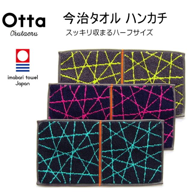 今治 タオル ハンカチ ハーフ 2つ折り Otta オッタ ネオンカラー 日本製