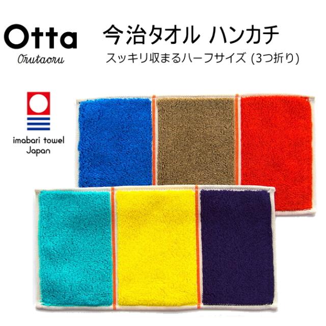 今治 タオル ハンカチ ハーフ 3つ折り Otta オッタ トリコロール 日本製