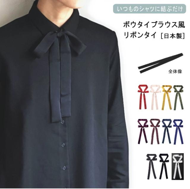 リボンタイ メンズ レディース ボウタイ ブラウス 風 無地 黒 赤 白 3cm幅 日本製 メール便 送料無料