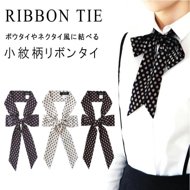 リボンタイ ボウタイ スカーフ 小紋柄 5cm幅 黒 白 ネイビー 日本製 メール便 送料無料