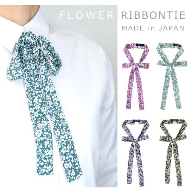 リボンタイ ボウタイ スカーフ 花柄 3cm幅 黒 紺 ピンク グリーン 日本製 メール便 送料無料
