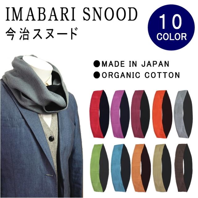 スヌード ネックウォーマー メンズ レディース 2色使い 綿 今治 タオル 日本製