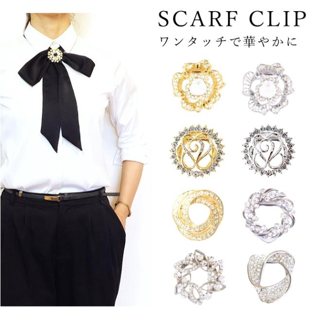スカーフ クリップ キラキラ 日本製 メール便 送料無料