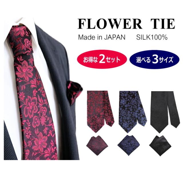 ネクタイ チーフ セット シックな 花柄 シルク 日本製 3サイズ 送料無料