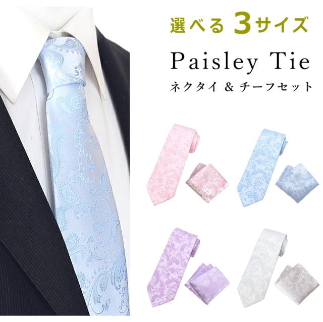 ネクタイ チーフ セット 上品な ペイズリー シルク 日本製 京都 西陣織 メール便 送料無料