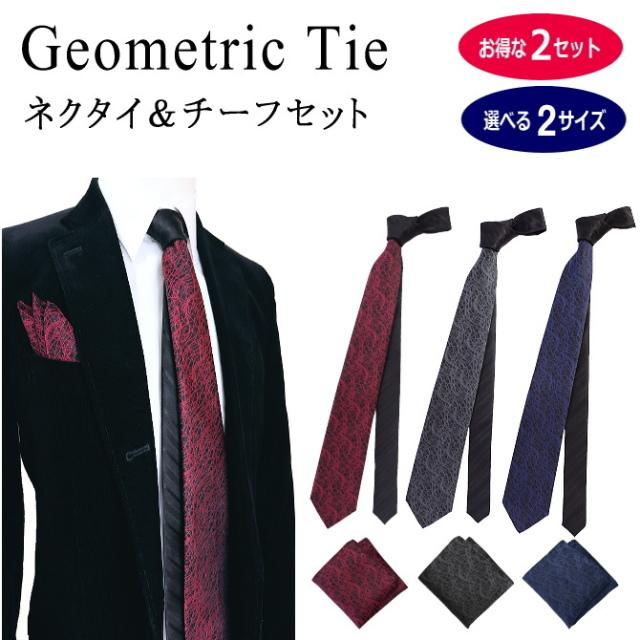 ネクタイ チーフ セット クレリック 幾何学 ウェーブ シルク 日本製 メール便 送料無料