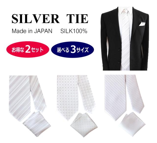 ネクタイ チーフ セット シルバー シルク 日本製 3サイズ 送料無料