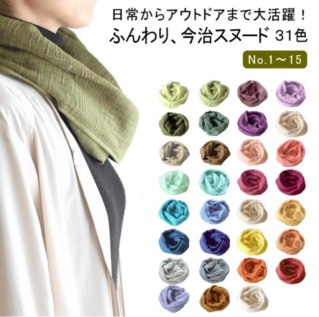 スヌード ネックウォーマー スラブ 綿 オーガニックコットン 今治 みやざきタオル メンズ レディース 全31色
