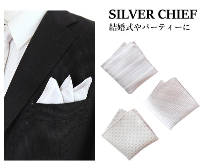 ポケットチーフ シルバー シルク 日本製 京都 西陣織 全3柄