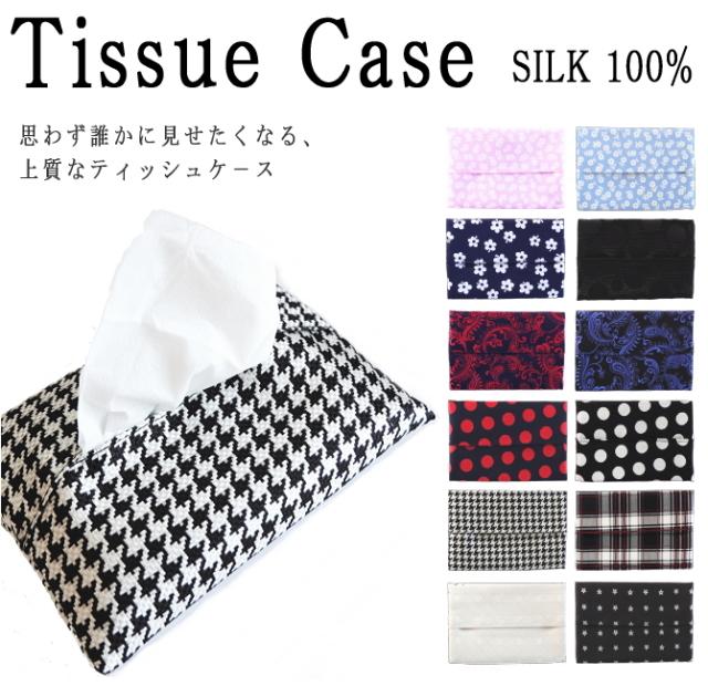 ポケット ティッシュケース シルク 日本製