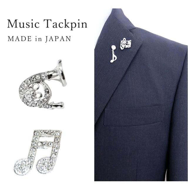 タックピン ラペルピン 音楽 音符 ト音記号 楽器 メンズ レディース 日本製 メール便 送料無料