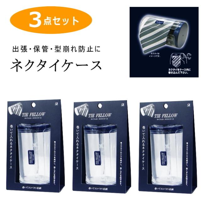 ネクタイケース タイフェロー 池本刷子 3個セット 日本製