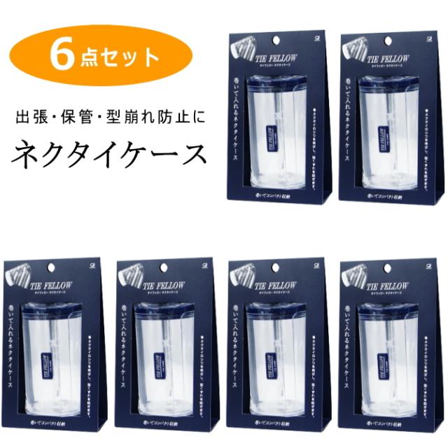 ネクタイケース タイフェロー 池本刷子 6個セット 日本製