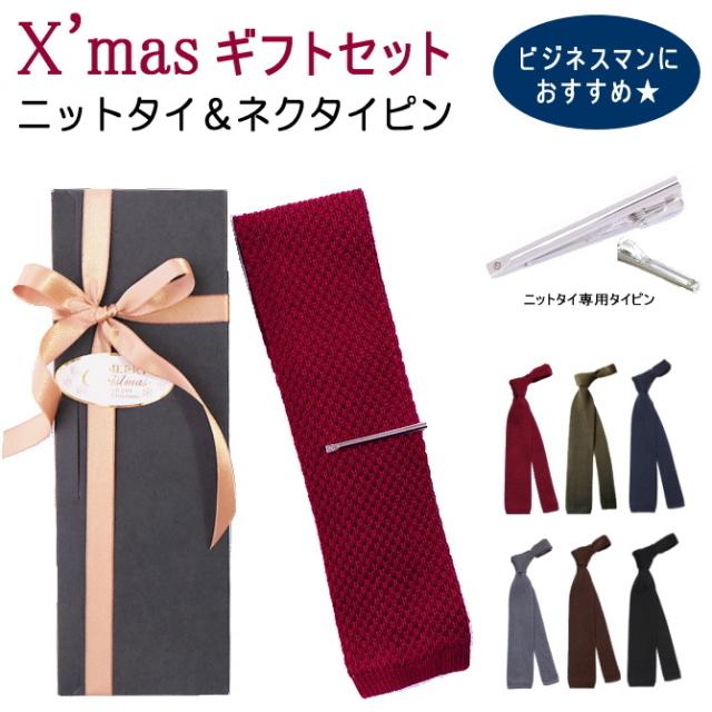 クリスマス ギフト セット ニットタイ ネクタイピン(クリスタル)