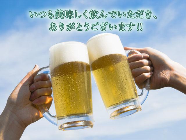 いつもおいしく飲んでいただき、ありがとうございます!!