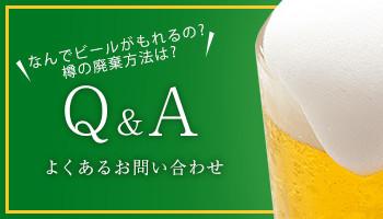 Q&Aよくあるお問い合わせ