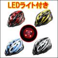 テールライト付自転車ヘルメット