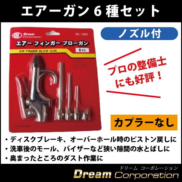 エアーガン 小型ショート 6種セット
