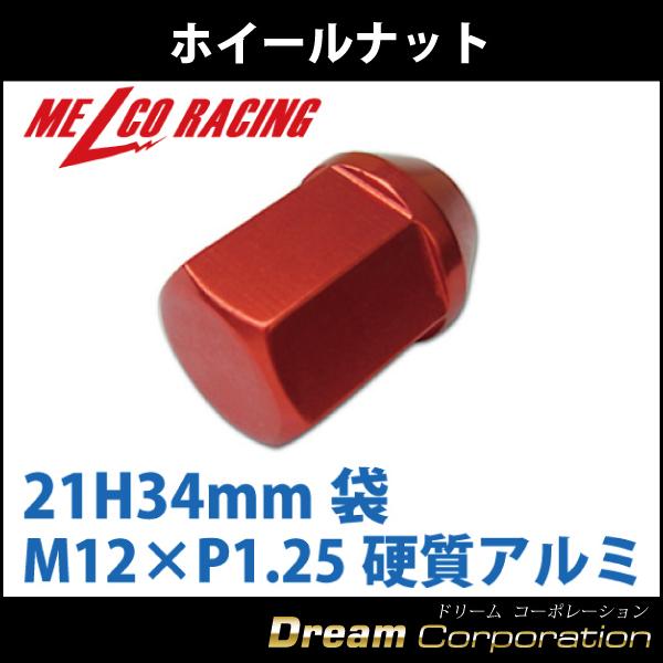 【単品】【ホイールナット】21H34mm袋ナット【アルミ製】赤M12×P1.25【日産スバルスズキ】
