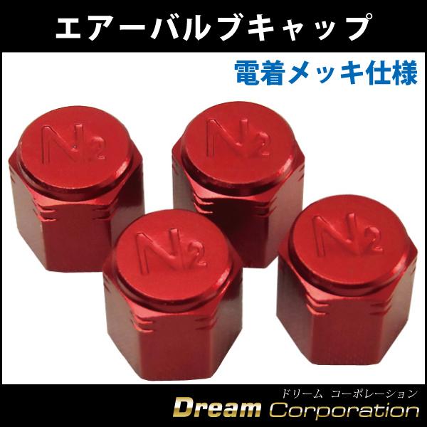 4個セットエアーバルブキャップ赤窒素ガス充填車用バルブキャップ N2バルブ アルミ製 電着メッキ仕様