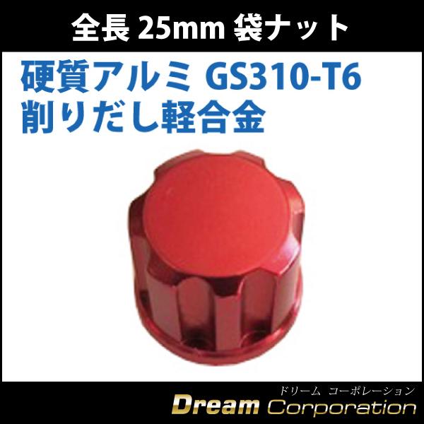 【ホイールナット】全長25mm袋ナット【アルミ製】赤M12×ピッチP1.25【日産スズキ】レッド