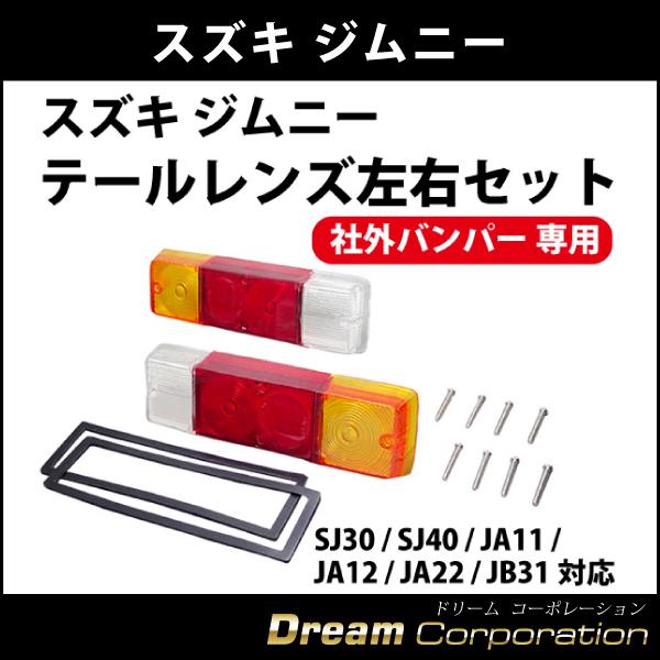 スズキジムニー専用テールレンズのみ左右セット社外仕様/アピオ/タニグチ/ペニーレイン