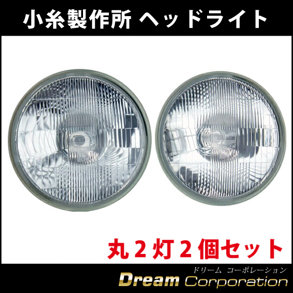 小糸製作所KOITOヘッドライトヘッドランプ丸2灯2個セットH4Uハイパーバルブ取付可