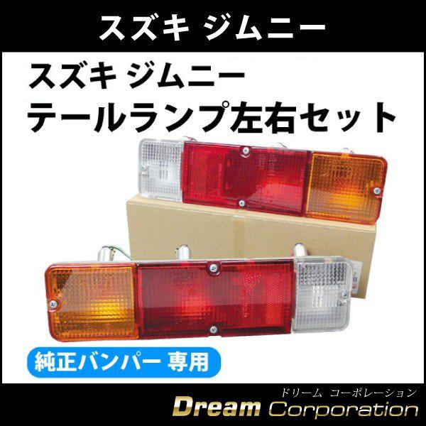 スズキジムニー専用ノーマル仕様テールランプ本体左右セット純正仕様 テールライトバルブ/ビス付