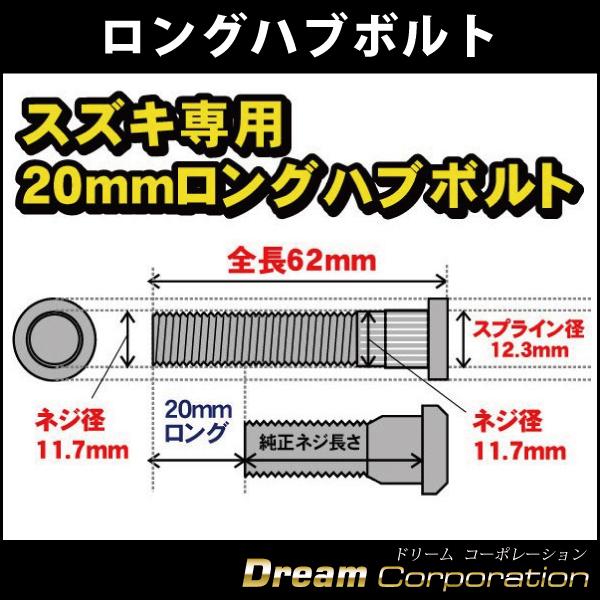 MelcoRacing競技用スズキ車専用ロングハブボルト1本20mmロング 全長62mm HB-S20