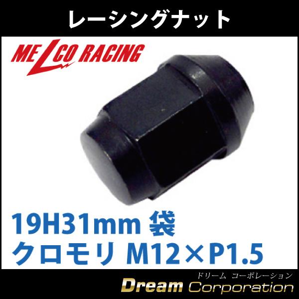 【単品】【ホイールナット】19H31mm袋レーシングナット【クロモリ】黒M12×P1.5【トヨタホンダ三菱ダイハツマツダ】