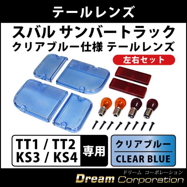 スバルサンバートラック専用テールレンズ左右セットスモーク青ブルー TT1/TT2/KS3/KS4適合 純正仕様