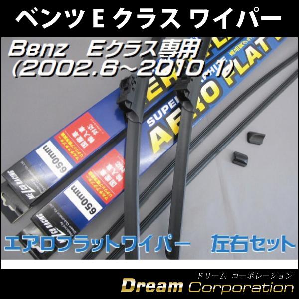 【ブラケットD】ベンツE-クラスS/W211用650mm2本セットエアロワイパーブレード替えゴム2本付【適合02年6月~10年1月】