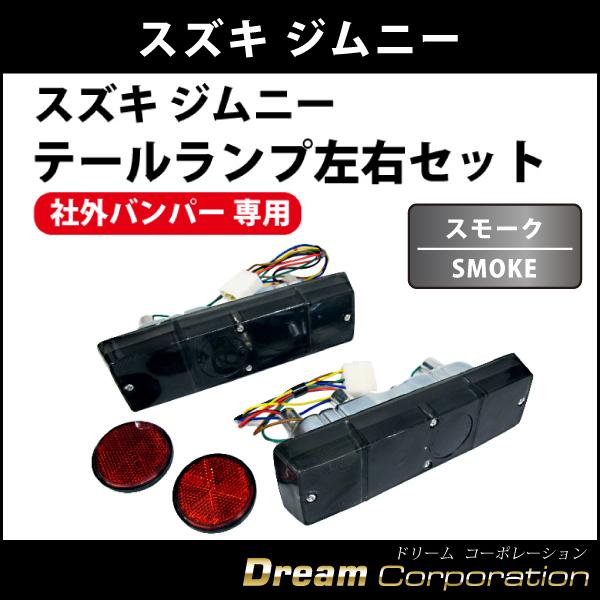 スズキジムニー専用テールランプ本体左右セットスモーク仕様 社外仕様/アピオ/タニグチ/ペニーレイン
