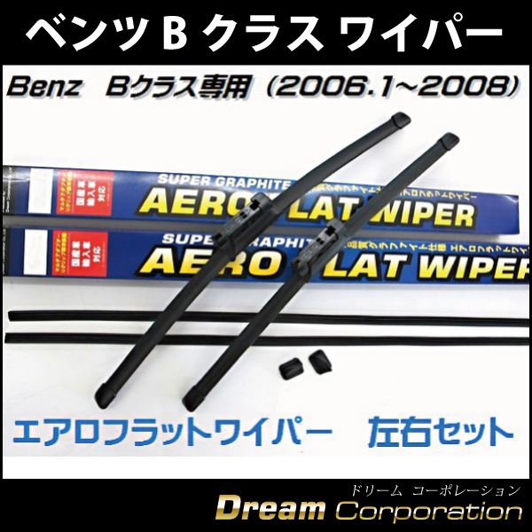 【A】ベンツB-クラスW245エアロワイパーブレード650mm 575mm左右セット【替ゴム/専用ブラケット付】