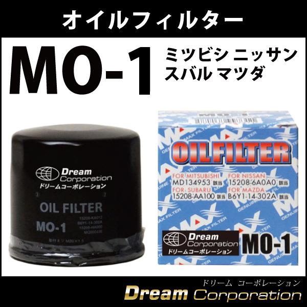 単品 MO-1オイルフィルターエレメントMAXマックスフィルター三菱/日産/スバル/マツダ国際品質管理規格取得認定品
