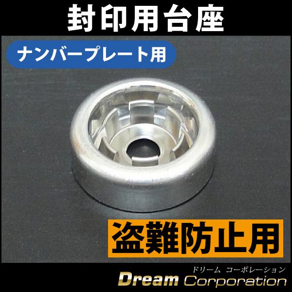 ナンバープレート封印用台座1個ナンバープレート盗難防止用封印に傷をつけずに交換可能