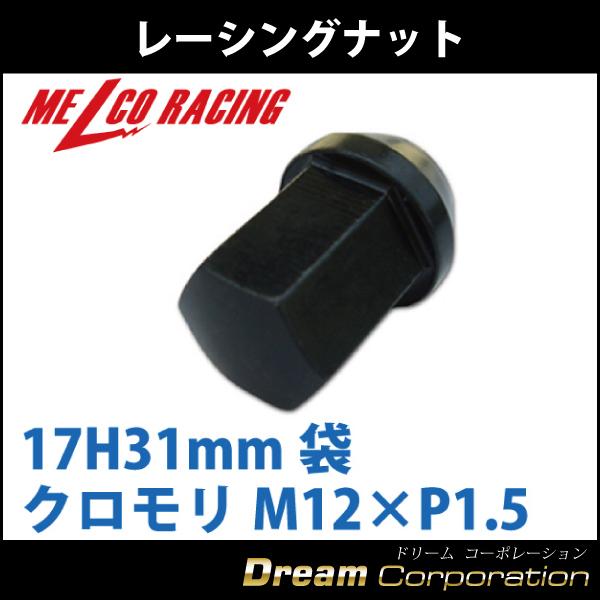 【単品】【ホイールナット】17H31mm袋ナット【クロモリ】黒M12×P1.5【レーシングナット】ショートタイプ