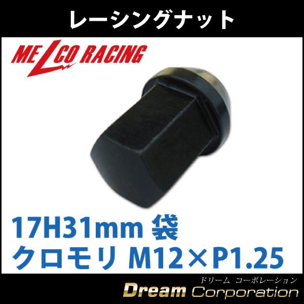 【単品】【ホイールナット】17H31mm袋ナット【クロモリ】黒M12×P1.25【レーシングナット】ショートタイプ